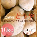 【予約商品】北海道産じゃがいもとうや(10kg)※2020年夏発送スタ−ト