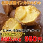 訳あり北海道産インカのめざめ(3kg)