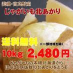 【今だけ】訳あり北海道産北あかり(10 kg)