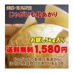 訳あり北海道産北あかり(5kg)
