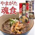 ラーメン 鳥中華 冷たい肉そば 食べ比べセット 送料無料 メール便 ポイント消化