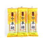 ラーメン 中華麺 業務用 3人前20袋 箱買い 計60人前 箱入 送料無料 1人前がたったの78円