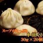 友盛) 小籠包 600g(冷凍)(30g×20個) スープがたっぷり