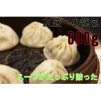 友盛) 小籠包 600g(冷凍)(30g×20個)×16袋
