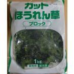 カットほうれん草 ブロック 業務用 (冷凍) 1kg
