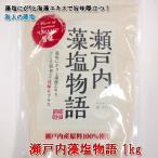 海人の藻塩) 瀬戸内藻塩物語 1kg