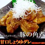 豚の角煮 業務用 (冷凍) 1kg