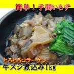 牛スジ煮込み 業務用 (冷凍) 1kg トロトロに煮込んだコラーゲン豊富な食材