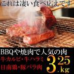 満腹お肉3.25kg 焼肉 バーベキュー(BBQ) 4点セット(冷凍) 牛カルビ/牛ハラミ/日南鶏/豚バラ