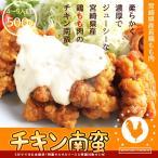 ミニチキン南蛮(もも肉)500g×1パック 【冷凍】