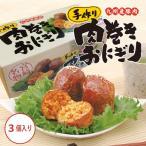 手作り肉巻きおにぎり3個入り(醤油味)【常温商品】