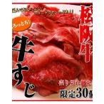 【数量限定】牛すじ煮込みに最適!コラーゲンたっぷり!とろ〜りとろける!松阪牛 牛スジ500g ぷるっとろっ!牛スジカレーにスジ煮込み!