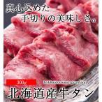 北海道産限定厳選国産牛熟成牛タン300g
