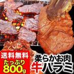 (特盛企画)焼肉 BBQ バーベキュー はらみ 柔らか牛ハラミ(サガリ)800gタレ込み(1個注文で+250gおまけ付き2個注文で+2個おまけ付き)送料無料 冷凍