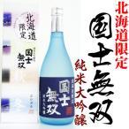 日本酒 清酒 北海道限定 純米大吟醸「国士無双」720ml 化粧箱入り未成年の飲酒は法律で禁止されています 常温