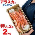 Crab - カニ たらばがに 脚 タラバ蟹 かに タラバガニ 足 ボイル 至極アラスカ特大タラバガニ脚 約2kg  多少脚折込 冷凍 夏カニ