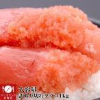 お中元 御中元 (訳あり わけあり バラ)たらこ 切れタラコ1kg(500g2個)送料無料 冷凍