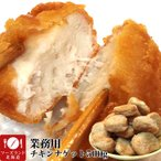 特売中 とり 鶏 鳥 トリ お弁当 お惣菜 フライ おやつ 日々の食生活応援 業務用チキンナゲット500g 約20個