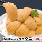北海道産 塩水パック入生ムラサキウニ約200g前後 うに飯約3〜4杯分 賞味期限が非常に短く受取注意 送料無料 冷蔵