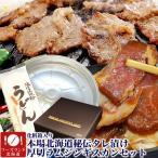 お中元 御中元 (バーベキュー BBQ 焼肉)ジンギスカン ラムジンギスカン約1.6kg 約800gが2個 (タレ込み) 厚くて柔い本場北海道製造 送料無料 冷凍