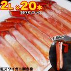 螃蟹 - 特典 2個注文で+1個おまけつき 紅ズワイガニ 紅ずわいがに かに カニ 蟹 ポーション 剥き身 かにしゃぶ カニ鍋 ポーション 250前後〜300g前後  20本 ボイル