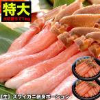 ショッピングかに 特大ズワイガニ棒肉かにしゃぶ剥き身ずわいがにポーション約1kg(500g2個) 送料無料 生冷凍でお届け
