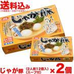 お一人様3個まで 北海道物産展 業務用 佃善のじゃが豚約36玉前後で1kg スープ付き 冷凍