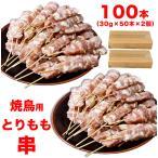 焼き鳥 お得用 大粒1串約30gの食べ応え抜群鶏串100本 バラ冷凍 焼鳥 焼肉 BBQ