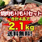 焼肉もりもりセット計2.1kg前後 タレ込み 約4~6人前 送料無料 冷凍