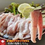 【年末年始の配送指定OK】豚トロ塩スパイス味500g タレ込み 多少切れ端が入ります 焼肉 BBQ 冷凍
