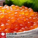 鲑鱼卵, スジコ - お中元 御中元 イクラ 北海道産醤油いくら約200g前後 贅沢鮭卵を使って秘伝のタレに漬け込んだ本場現地の味 冷凍