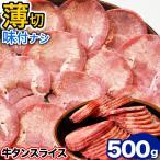 牛タンスライス約500g 焼肉 BBQ 冷凍