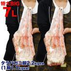 雪场蟹 - タラバガニ 脚 タラバ蟹 かに カニ たらばがに 足 ボイル 約2kg 大サイズ 多少脚折込 冷凍