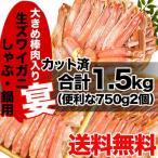 カット済み生ズワイガニ宴約1.5kg(750g2個入)特大棒肉入ずわいがにかにしゃぶ鍋ステーキ等 送料無料 生冷凍でお届け