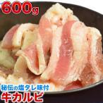 腿腹肉 - 秘伝の塩たれ牛カルビ約1kg前後 タレ込み 冷凍