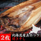 花鯽魚 - 北海道産 開きホッケ干し約250〜300g前後のほっけ2枚セット 同梱推奨 冷凍