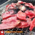 2個以上でオマケ特典 牛タンスライス(訳あり)たっぷり約1kg前後 約500gが2個 焼肉 BBQ バーベキュー 冷凍