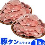 其它 - 豚タン 豚たん ぶたたん スライス 1kg (冷凍)