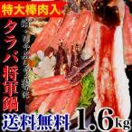 【年末年始の配送指定OK】カット済み生タラバガニ将軍約1.6kg(800g2個)かにしゃぶ鍋にはたらばがに 生冷凍でお届け 送料無料 冷凍