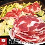 厚切ラムロールスライス500g (切れ端が入る場合あり)味付け無しジンギスカン 100gあたり178円 焼肉 BBQ 冷凍