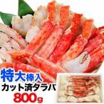 タラバガニ かに カニ タラバ蟹 カット ボイル たらばがに 1.2kg お歳暮 冷凍