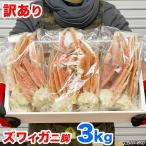 ズワイガニ 3kg 画像