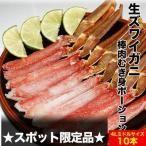 ショッピングポーション 生ズワイガニ棒肉ポーション南蛮付き10本 約240g〜260g前後 ずわいがに ズワイガニ