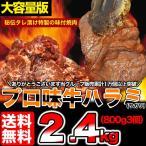 焼肉 バーベキュー BBQ 味付き 牛ハラミ(サガリ)2.4kgタレ込み 冷凍