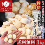ほたて ホタテ 貝柱 玉冷 刺身 海鮮丼の具 1kg 約100玉前後 一口サイズ 冷凍