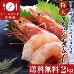 特売中 先着100個限り 特大アルゼンチン赤エビ2kg えび 海老 蝦 お刺身