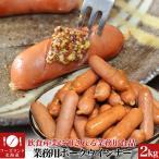 日々の食生活応援 業務用ポークウインナー1kg 焼肉 BBQ 冷凍