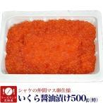 業務用マス子いくら醤油漬け500g イクラ丼海鮮丼 冷凍