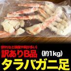 訳ありB品タラバガニ脚約1kg前後 ボイル加熱済み 冷凍