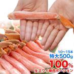 【年末年始の配送指定OK】特大ズワイガニ棒肉ポーション約500g 送料無料 生冷凍でお届け